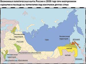 распад россии прогноз