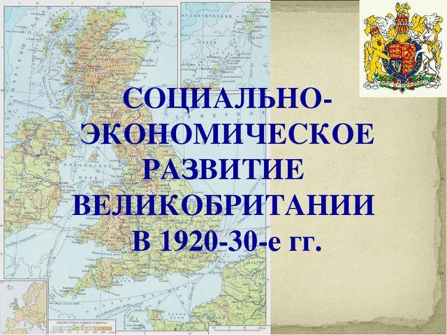 великобритания в первой мировой войне