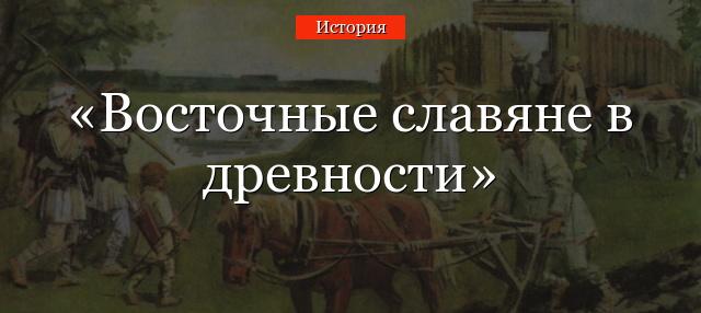 племена древних славян