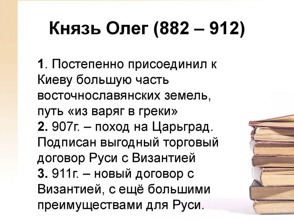 первый договор руси с византией дата