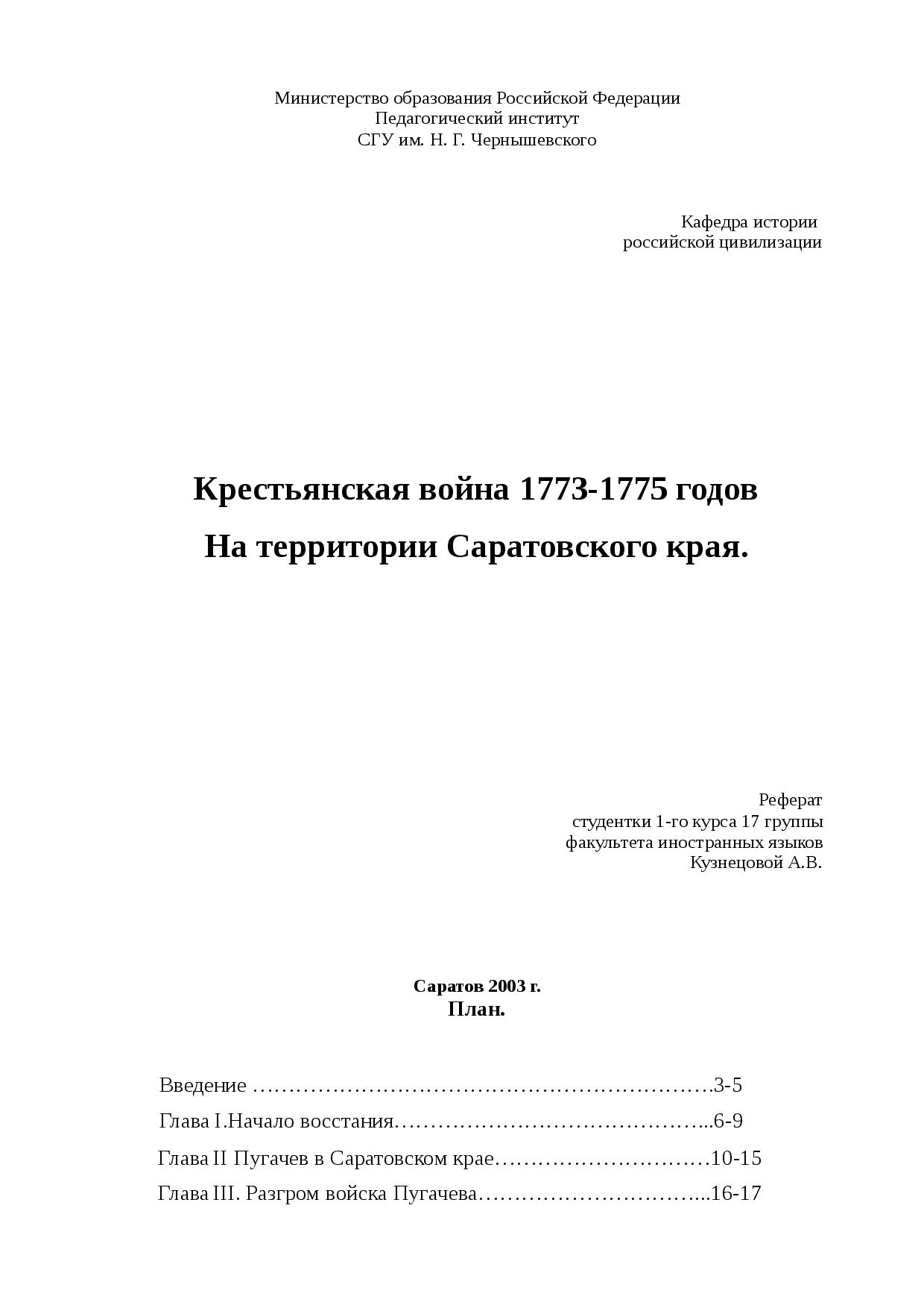 последствия восстания пугачева