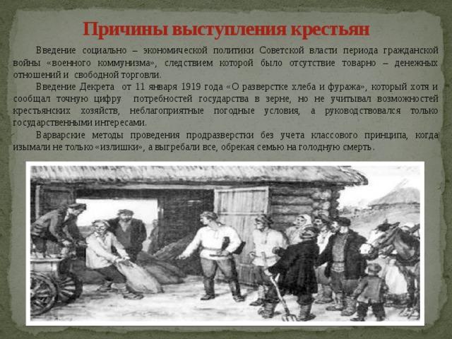 восстание крестьян в тамбовской губернии 1920 1921