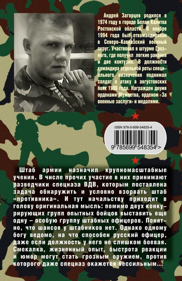 загорцев андрей владимирович википедия