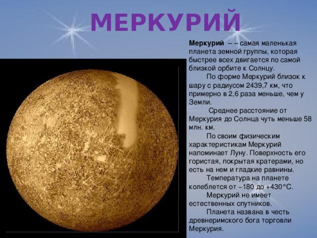 масса планеты меркурий