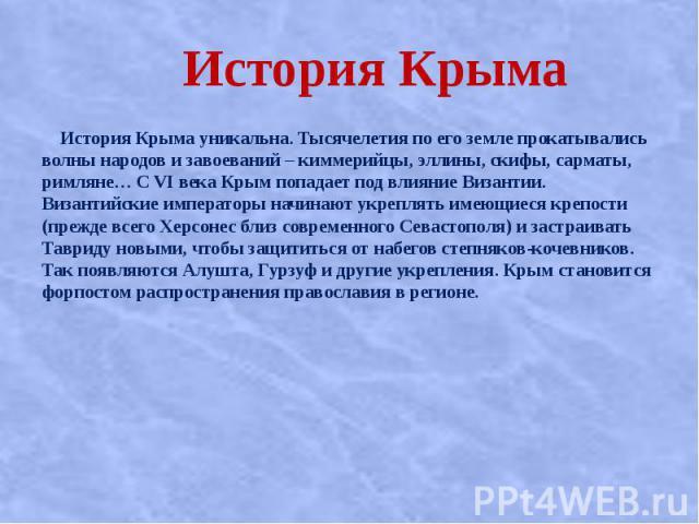 когда крым стал российским впервые