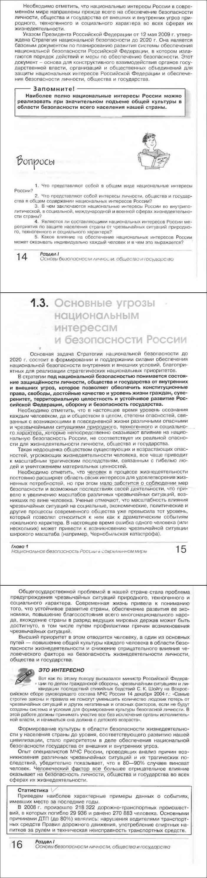 военные угрозы национальной безопасности россии кратко