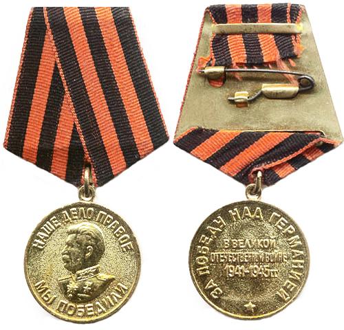 медаль наше дело правое
