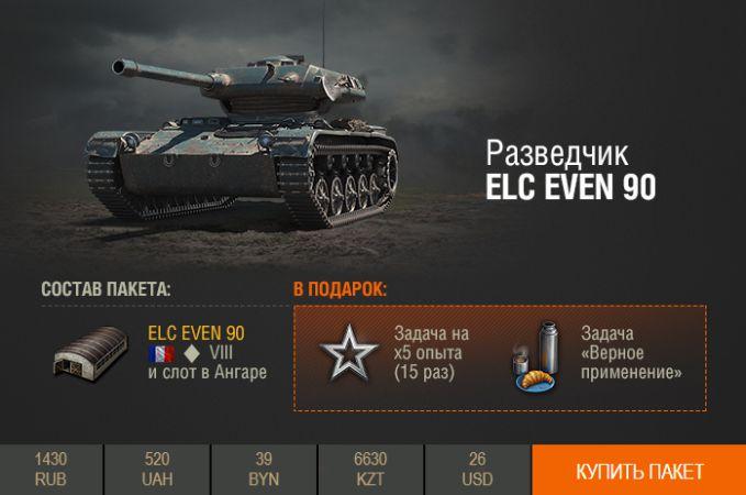 танк elc even 90