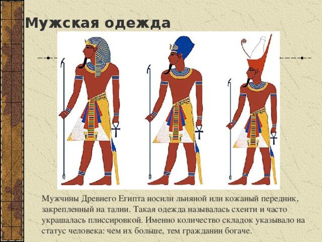 как называется одежда древних египтян земледельцев