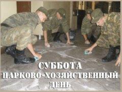 распорядок дня контрактника в армии
