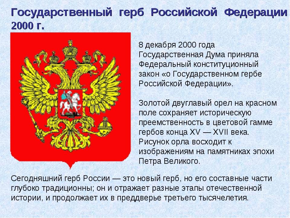 когда двуглавый орел становится символом московского государства