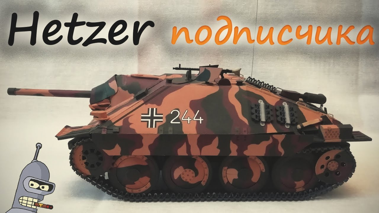 hetzer танк