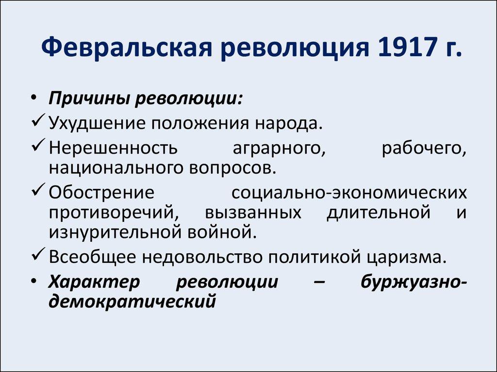 февральская революция это