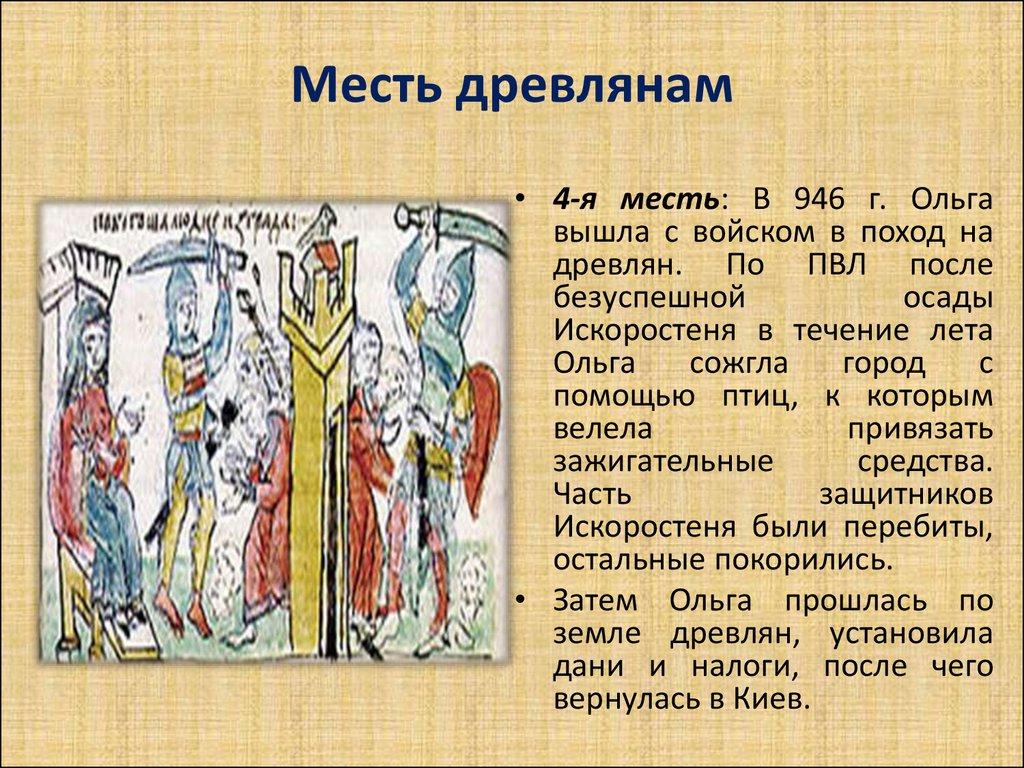 кто крестил русь ольга