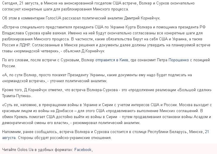 минский договор
