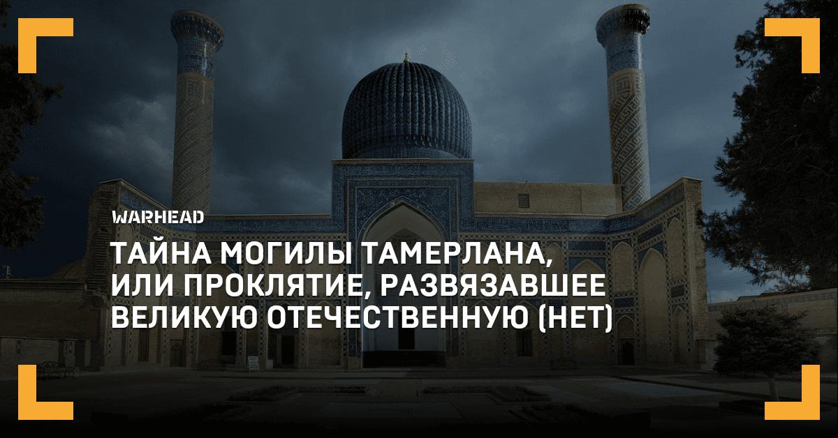 могила тамерлана и начало войны