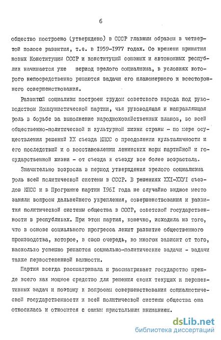 день брежневской конституции