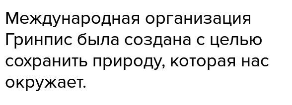 гринпис перевод на русский