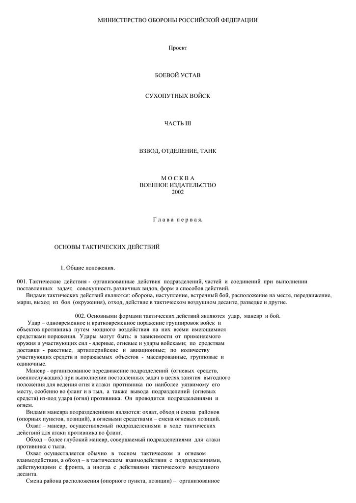 обязанности командира взвода устав