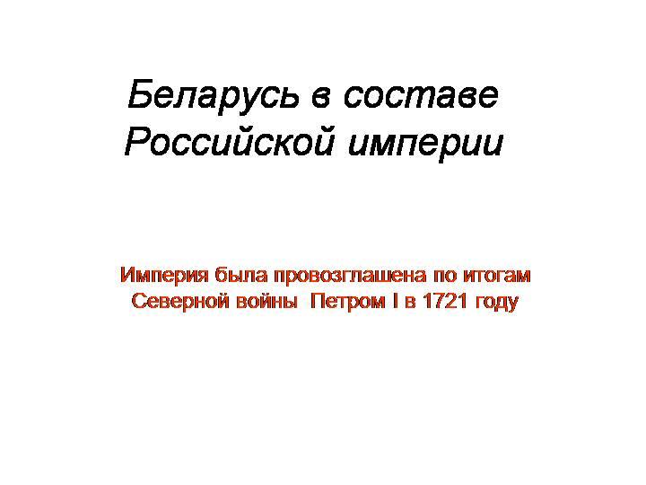 чем знаменателен в истории россии 1721 г