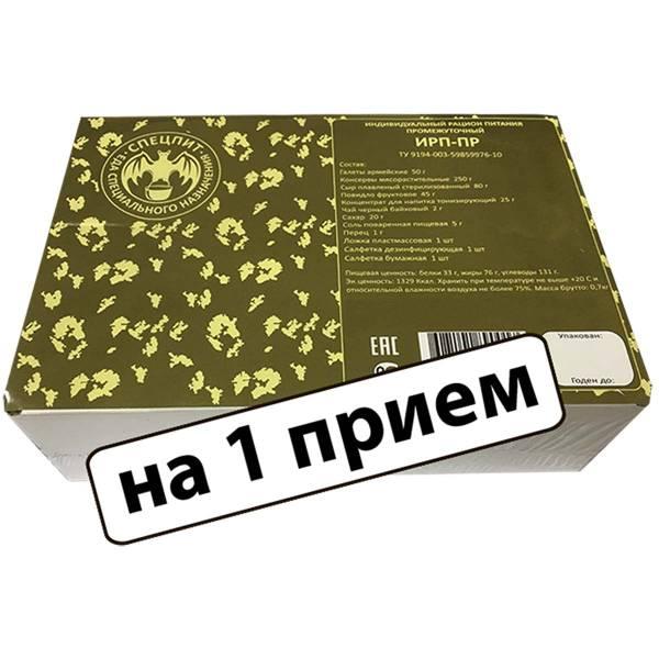 состав сухпайка армейского россии по номерам