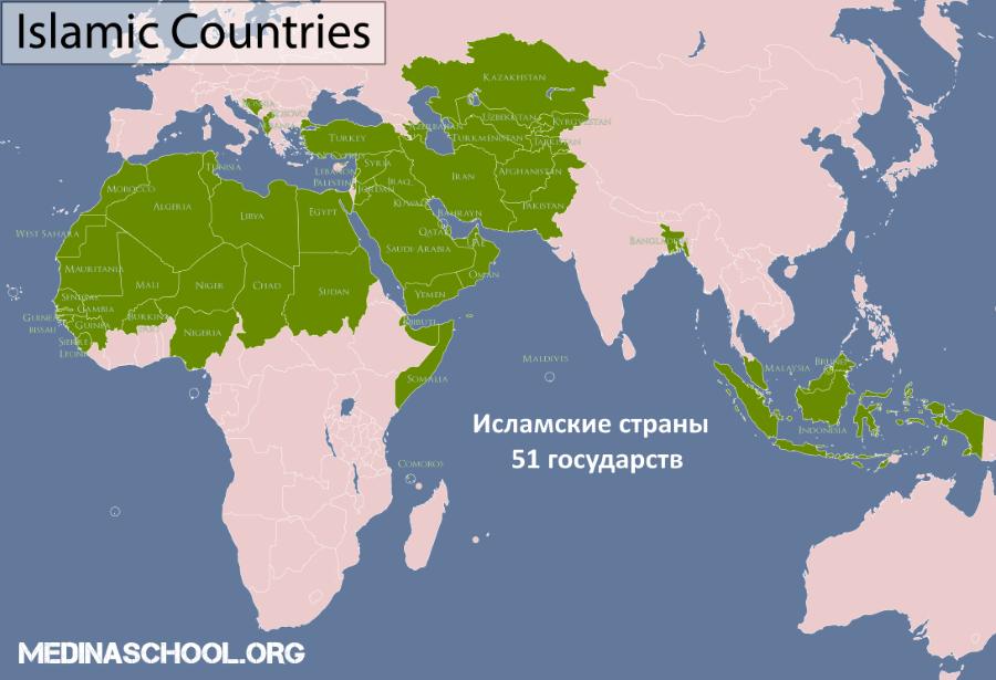 мусульманские страны список