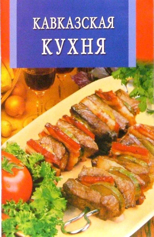 национальные блюда кавказа