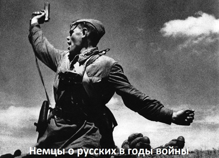 немцы о войне 1941 1945