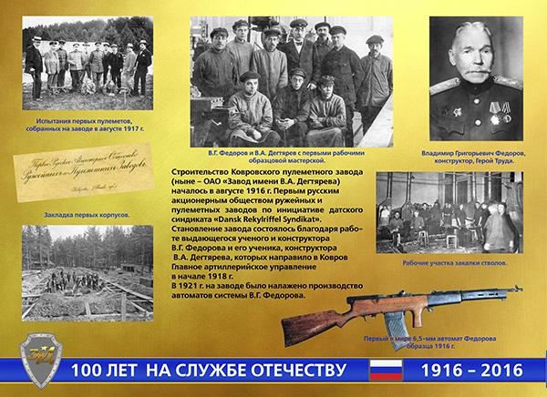 завод дегтярева ковров официальный сайт