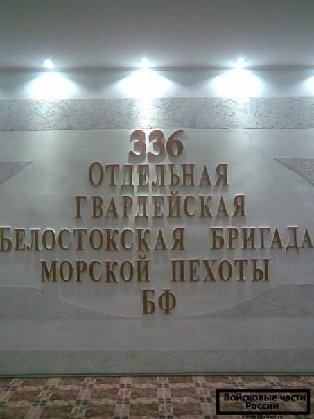 336 обрмп