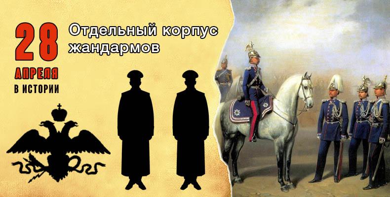 корпус жандармов год