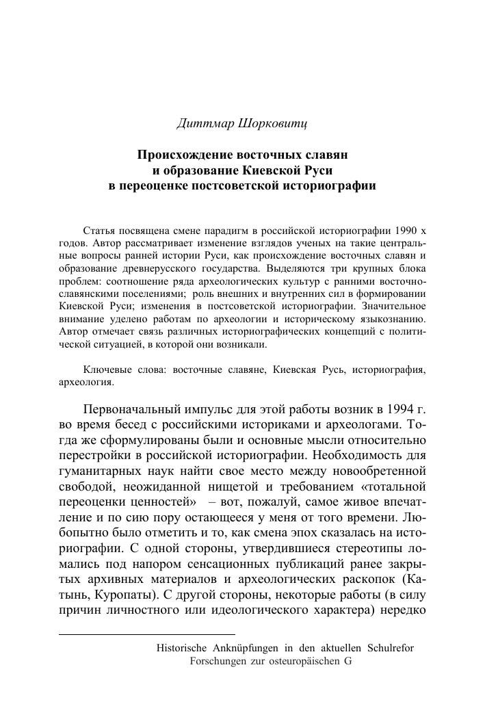 возникновение государства у славян