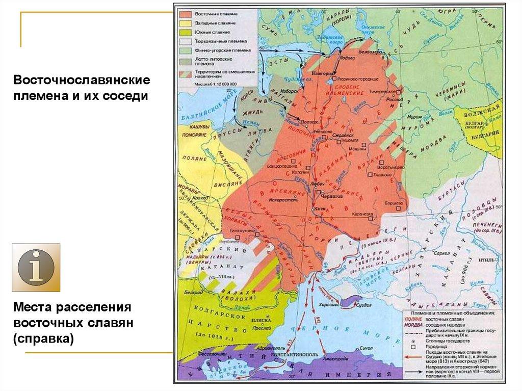 происхождение и расселение восточных славян