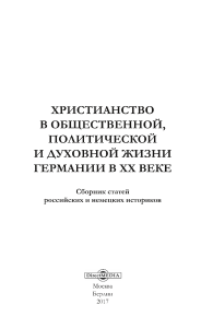 деструктивные секты в россии