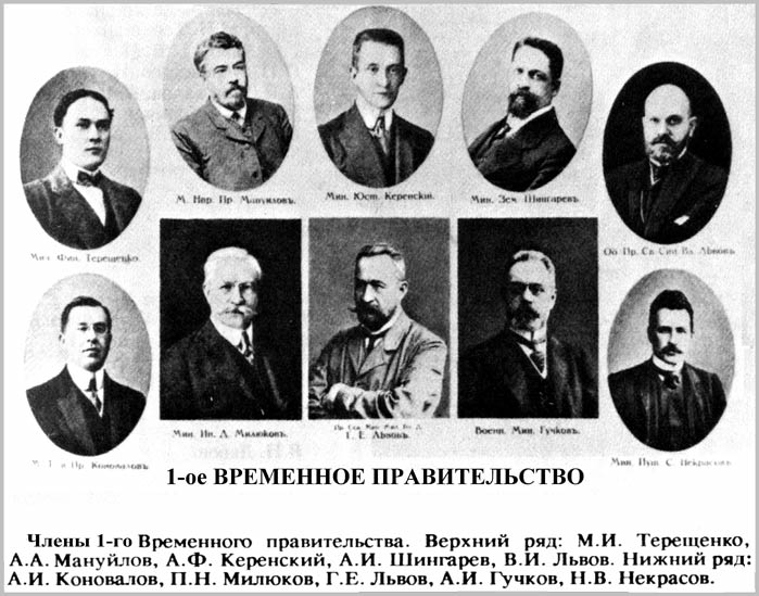 министр иностранных дел временного правительства 1917