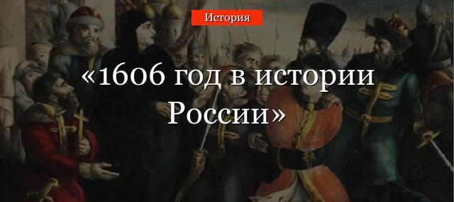 поход лжедмитрия 1 на москву год