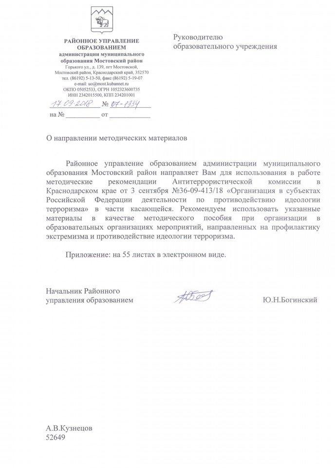 террористические группировки в россии