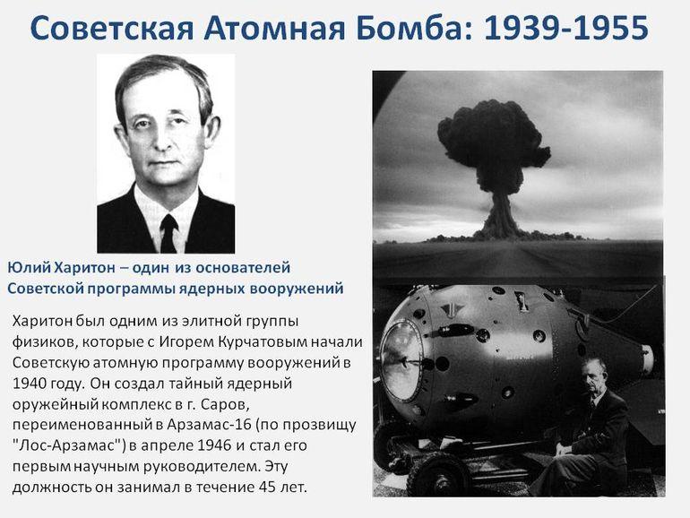 создатели атомной бомбы в ссср фамилии