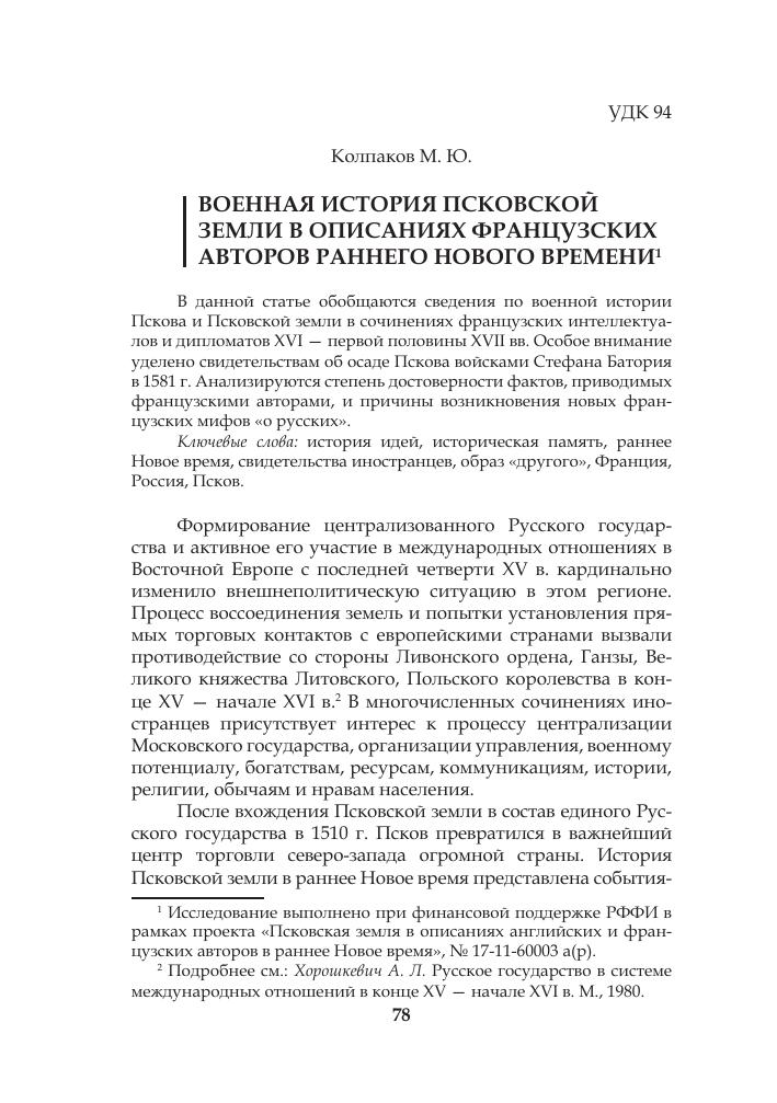 присоединение псковской земли к московскому княжеству