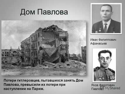 павлов сталинград