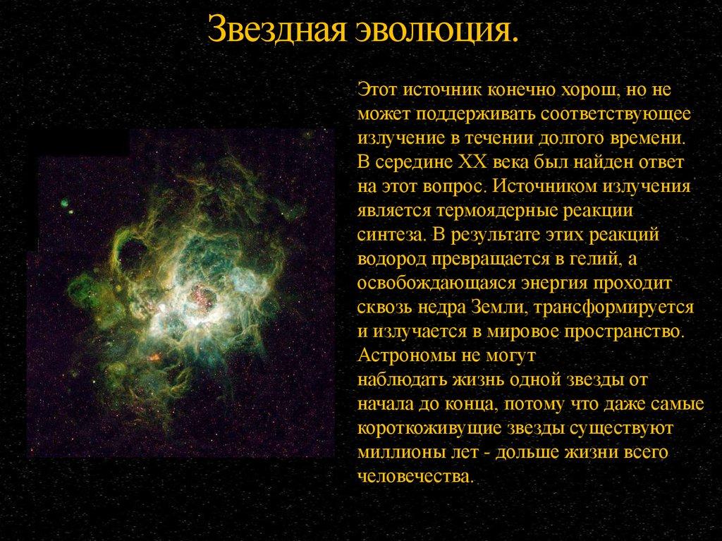 схема эволюции звезд