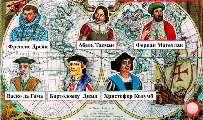 рассказ о русском путешественнике