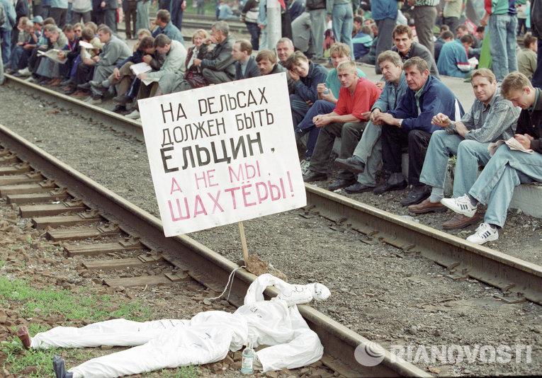 кризис 90 х годов в россии