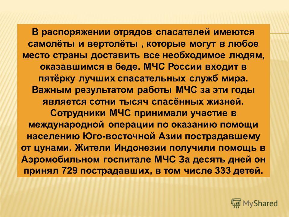 когда был создан российский корпус спасателей