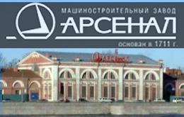 оао машиностроительный завод арсенал