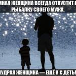 Дети и рыбалка