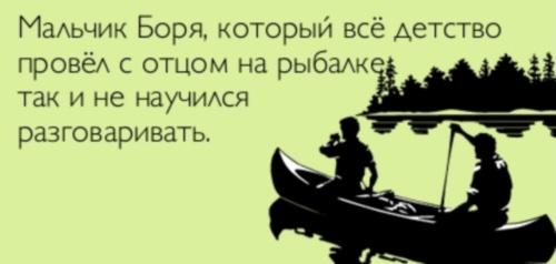 Грустная история сына рыбака