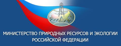 Логотип Минприроды РФ