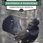 Атлас охоты в Кемеровской области