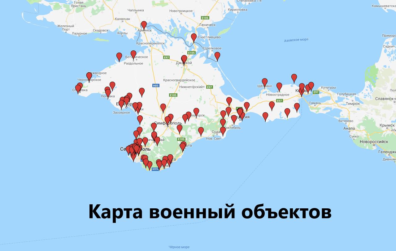 Карта военных объектов Крыма